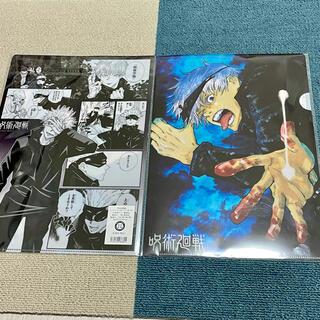 集英社 - 呪術廻戦 クリアファイル 4巻 イラスト 五条悟 2枚セット