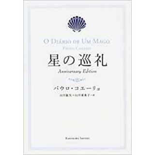 星の巡礼 パウロ・コエーリョ著(ノンフィクション/教養)