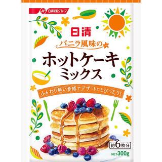 ニッシンセイフン(日清製粉)の日清 ホットケーキミックス(菓子/デザート)