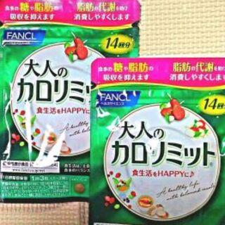 FANCL - 【2袋】大人のカロリミット