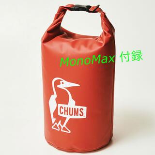CHUMS - モノマックス 特別編集 付録 チャムス ブービーバード ドライバッグ CHUMS