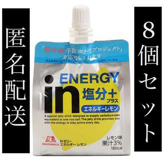 モリナガセイカ(森永製菓)の【数量限定】inゼリー エネルギーレモン塩分+ 8個入り(その他)