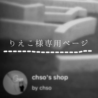 バックナンバー(BACK NUMBER)のりえこ様専用ページ(ポップス/ロック(邦楽))