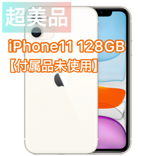Apple - 【超美品】iPhone 11 128GB ホワイト SIMフリー 付属品未使用!