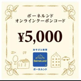 ボーネルンド(BorneLund)のボーネルンド オンラインクーポン 5000円(ショッピング)