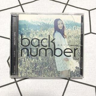 バックナンバー(BACK NUMBER)のback number はなびら CD ※ケース割れありです。(ポップス/ロック(邦楽))