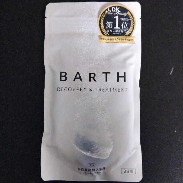 BARTH(バース) 入浴剤 コスメ/美容のボディケア(入浴剤/バスソルト)の商品写真