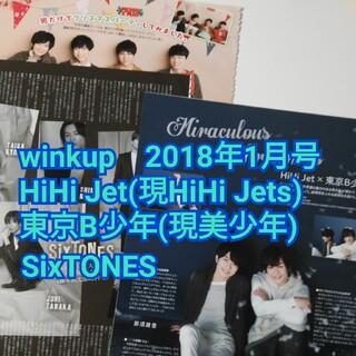 ジャニーズジュニア(ジャニーズJr.)の切り抜き HiHi Jets 美少年 SixTONES winkup(アート/エンタメ/ホビー)