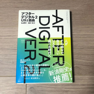 ニッケイビーピー(日経BP)のアフターデジタル2 (ビジネス/経済)