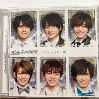 ジャニーズ(Johnny's)のKing & Prince シンデレラガール CD(その他)