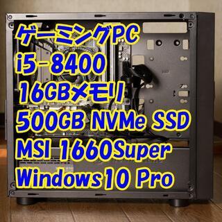 ゲーミングPC i5-8400/16GB/1660Super