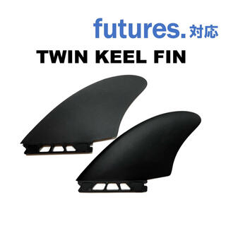 特価 FUTURE 対応 モダン ツイン キール フィン twin keel