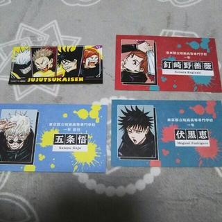集英社 - ジャンプ 名刺カードコレクション おかき ステッカー 呪術廻戦 五条悟 伏黒恵