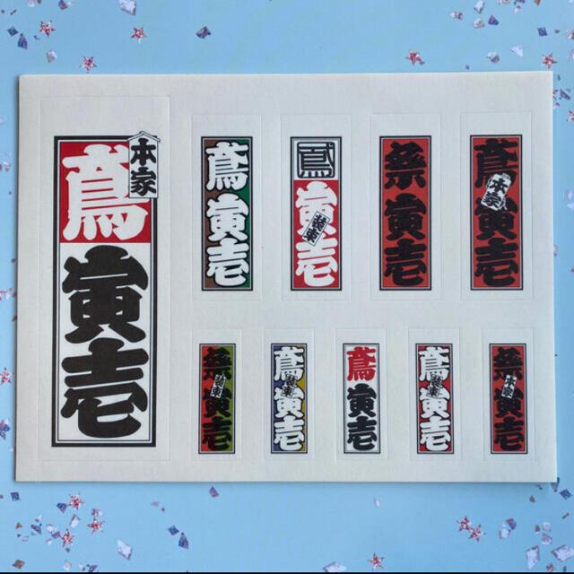 寅壱(トライチ)の鳶 寅壱ステッカー4枚 メンズのメンズ その他(その他)の商品写真