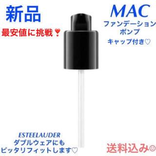 MAC リキッドファンデーション ポンプ★エスティーローダ ダブルウェアにも♡(ファンデーション)