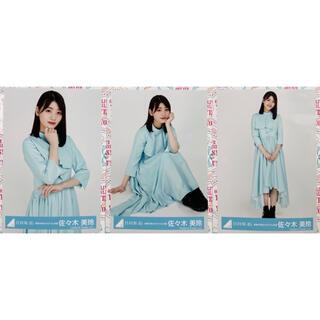 欅坂46(けやき坂46) - 日向坂46 佐々木美玲