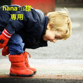 hana718様♦︎専用