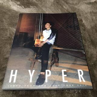 2PM JUNHO HYPER 2016 ツアーパンフレット ★ ジュノ パンフ