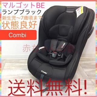combi - 状態良好 ランプブラック コンビ マルゴット BE 新生児~7歳頃まで 送料無料