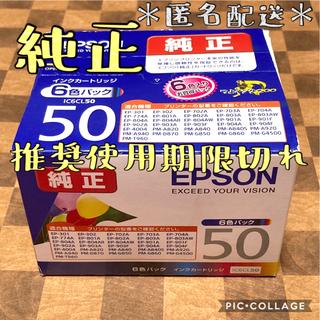 EPSON - *純正/期限切れ*EPSONインクカートリッジ6色パック《IC6CL50》
