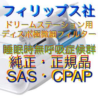 フィリップス(PHILIPS)のSAS CPAP ドリームステーション極微細フィルター1127903x1R05P(日用品/生活雑貨)