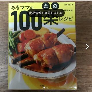 みきママの100楽(たの)レシピ