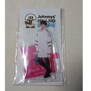Johnny's - 向井康二アクリルスタンド アクスタ 第1弾 Snow Man