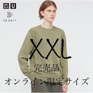UNIQLO - UNIQLO U 2021ss 3D クルーネックセーター