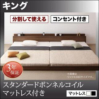 キングベッド190cm 分割型 コンセント・マットレス付き ブラウン 連結ベッド(キングベッド)