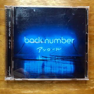 バックナンバー(BACK NUMBER)のバックナンバーベスト アンコール(ポップス/ロック(邦楽))