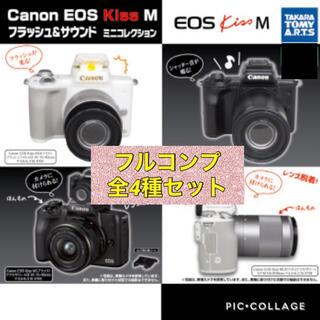 Takara Tomy - Canon EOS Kiss M  4種フルコンプセット カメラ ガチャ