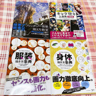 STUDIO CLIP - デジタルイラスト本 デジ絵 描き方本 実用書 まとめ売り 新品