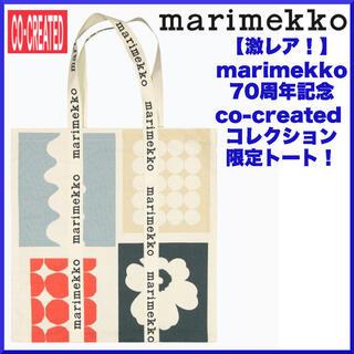 marimekko - 【70周年記念】marimekko マリメッコ co-created トート