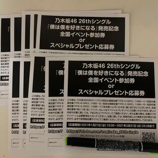 乃木坂46 - 乃木坂46 僕は僕を好きになる 全国イベント参加券 or 応募券 10枚セット