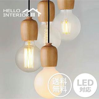北欧デザイン 天然木ペンダントライト 2個セット(天井照明)