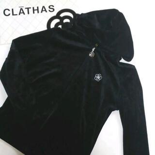 CLATHAS - クレイサス ベロアパーカー 美品