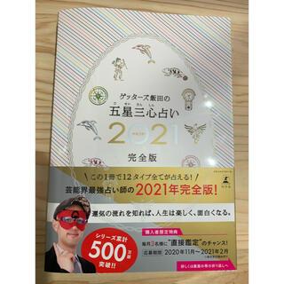 幻冬舎 - ゲッターズ飯田の五星三心占い完全版 2021