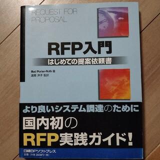 ニッケイビーピー(日経BP)のRFP入門 はじめての提案依頼書(ビジネス/経済)