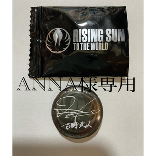 THE RAMPAGE - RISING SUN TO THE WORLD 吉野北人