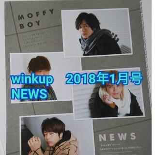 ニュース(NEWS)の切り抜き NEWS winkup 2018年 1月号(アート/エンタメ/ホビー)