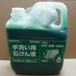 手洗い石鹸 業務用5kg