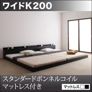 ワイドキングベッド200 分割型 コンセント・マットレス付 連結ベッド 黒 (キングベッド)
