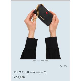 miumiu - miumiu マドラスレザーキーケース コインケース 美品