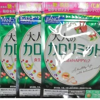 FANCL - ファンケル 大人のカロリミット30日分3袋