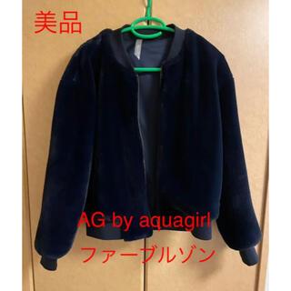 エージーバイアクアガール(AG by aquagirl)のAG by aquagirl ファーブルゾン(ブルゾン)