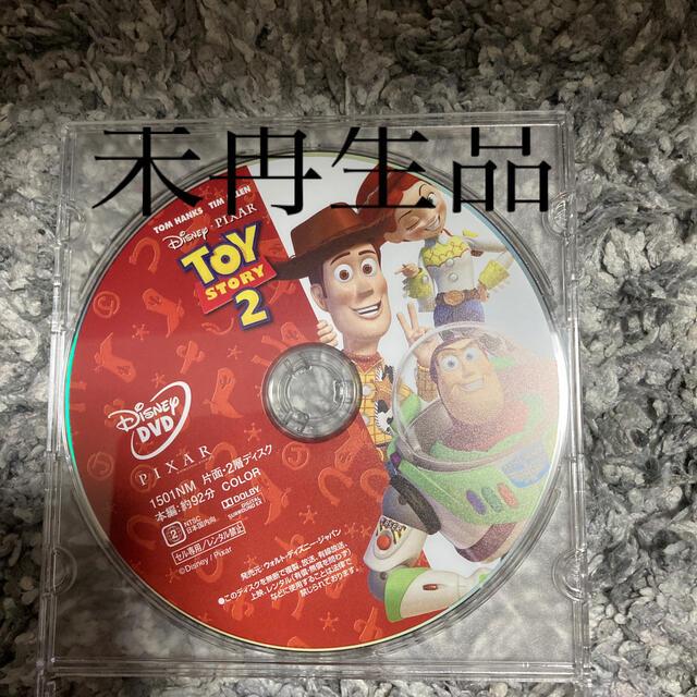 Disney(ディズニー)の未再生品 トイストーリー2 DVDのみ エンタメ/ホビーのDVD/ブルーレイ(キッズ/ファミリー)の商品写真