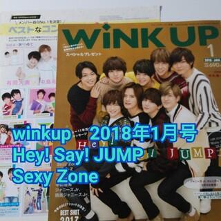 ヘイセイジャンプ(Hey! Say! JUMP)の切り抜き Hey! Say! JUMP Sexy Zone winkup(アート/エンタメ/ホビー)