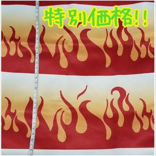 【炎-01】炎 煉獄 人気 ハギレ レア 鬼滅の刃 生地