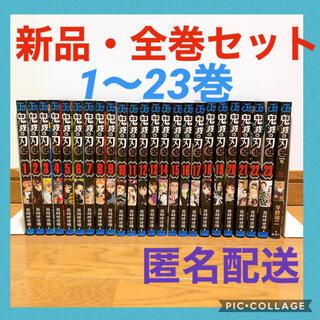【新品】鬼滅の刃 1-23巻 未読品 全巻 送料無料