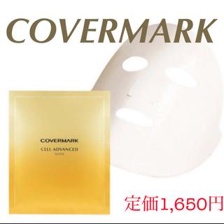 カバーマーク(COVERMARK)のカバーマーク セルアドバンストマスクWR(パック/フェイスマスク)